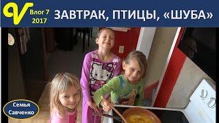 Будни многодетной семьи Влог 7 Завтрак, птицы Вовы, Зуб Ангелины 'Шуба' многодетная семья Савченко