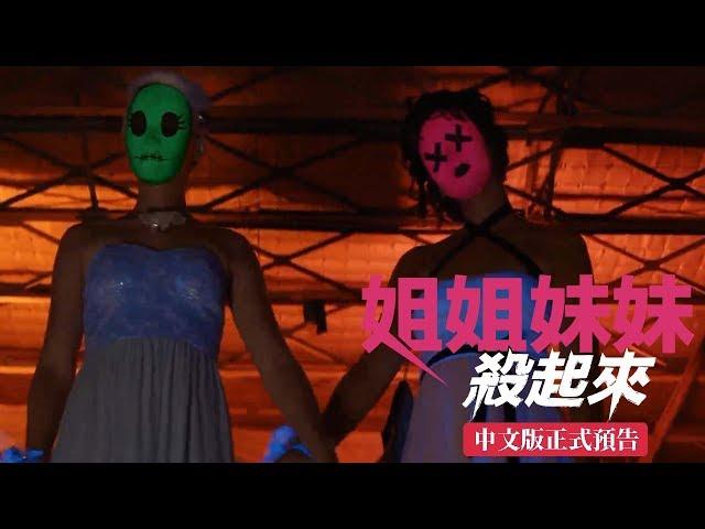12/08【姐姐妹妹殺起來 】HD電影正式預告︱為了點閱率,網美閨密大開殺!