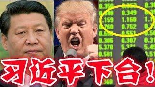 中國股市暴跌、黨內全面失控、要求習近平下台!