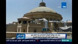 جدل علي مواقع التواصل الإجتماعي بعد إنتشار صور ترصد تشوية القبة التاريخية لجامعة القاهرة