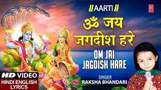 गुरूवार Special ॐ जय जगदीश हरे Om Jai Jagdish Hare Aarti with Lyrics, RAKSHA BHANDARI,Full HD Video