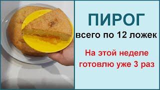 Быстрый и легкий пирог 12 ложек итальянский рецепт