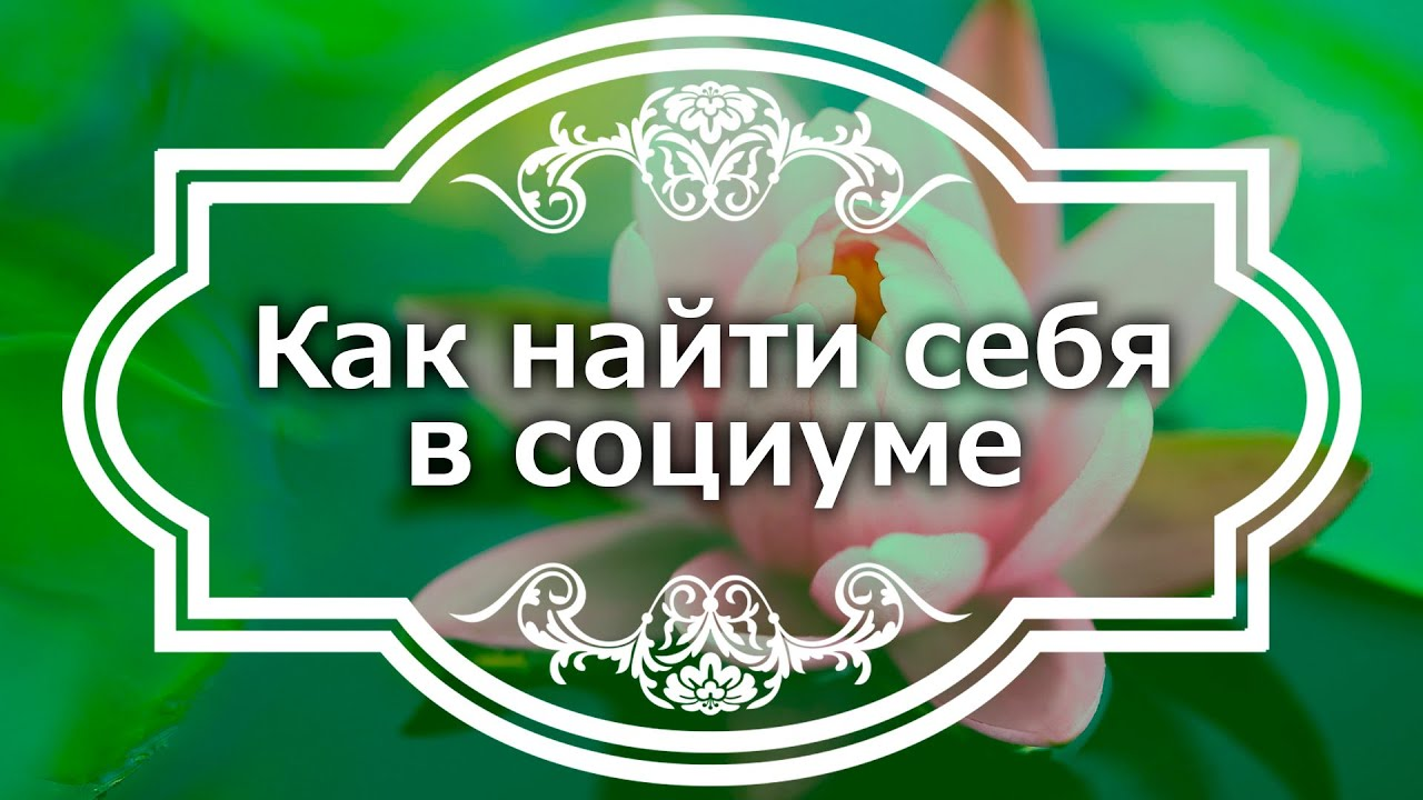 Екатерина Андреева - Как найти себя в социуме