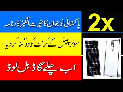 How to get Double Amps from Solar Panel | DIY | Convert 24 volt Solar Panel into 12 volt Solar Panel