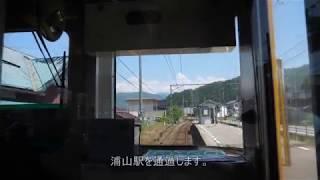 【4K60P】新黒部~宇奈月温泉前面展望