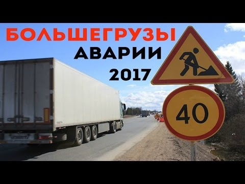 Большегрузы аварии 2017 - дтп большегрузов фур грузовиков неопытные водители скания в аварию