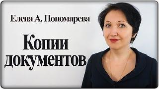 Копии документов о работе – Елена А. Пономарева