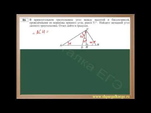 Нахождение угла прямоугольного треугольника