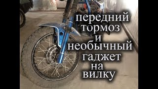 Тюнинг мотоцикла //УРАЛ//. Тормоза сделаны и уже можно ехать.