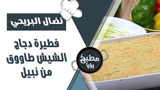 فطيرة دجاج الشيش طاووق من نبيل - نضال البريحي