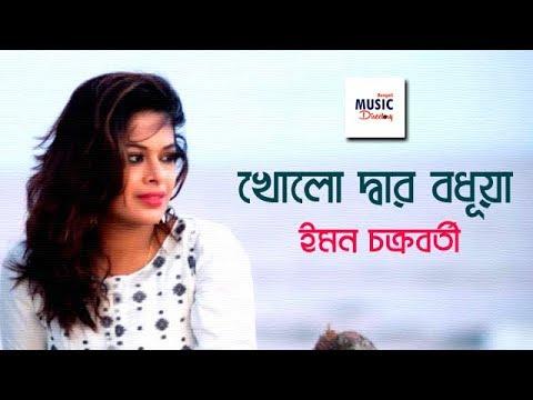Kholo Dwar Bodhua | খোলো দ্বার বধূয়া | Iman Chakraborty | Bickram Ghosh