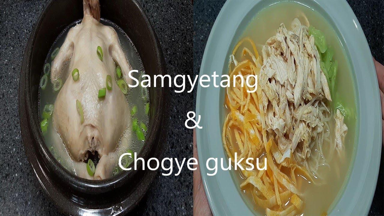 Cómo hacer SAMGYETANG Y CHOGYE GUKSU | 삼계탕+초계국수 | Cocina rápido y fácil | receta de comida coreana