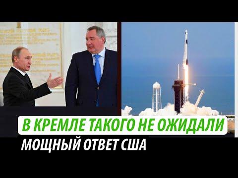 В Кремле такого не ожидали. Мощный ответ США