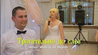 Невеста растрогала гостей на свадьбе до слез. Душевно спела