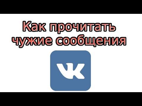 Как читать чужие сообщения В Контакте
