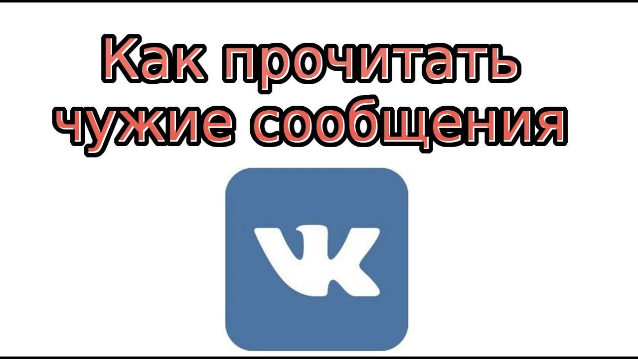 как читать чужие сообщения вконтакте бесплатно