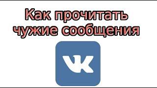 Download Как читать чужие сообщения В Контакте Mp3 and Videos