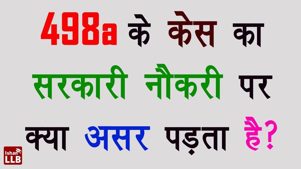 498a के केस का सरकारी नौकरी पर क्या असर पड़ता है? | By Ishan Sid