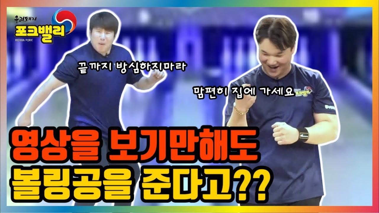 최호석 VS 조영선 싸인 볼링공이 걸린 마지막게임!!