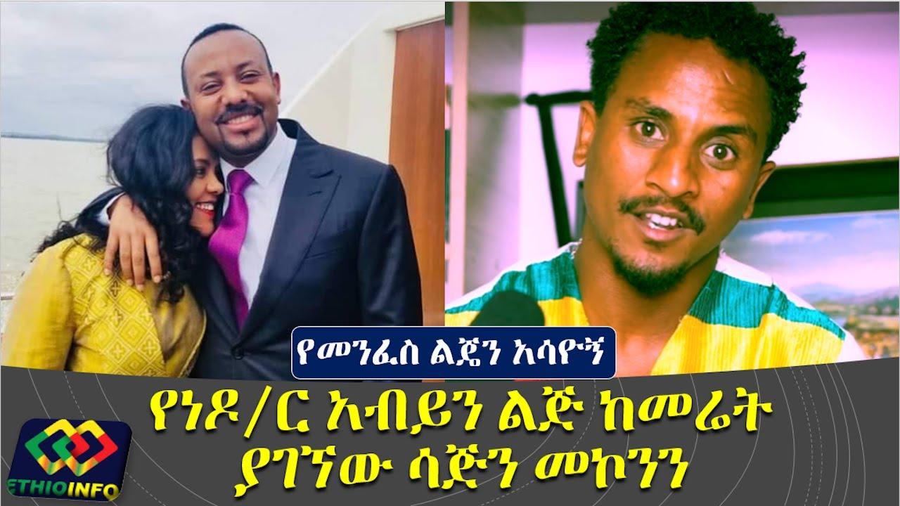 Mekonnen Nigussie message to Ethiopian First Lady Zinash Tayachew and PM Abiy