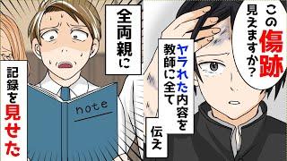 【漫画】同級生「妊娠中の先生を蹴ってコケさせろ」→泣きながら「転んだふりしてください」と先生に伝えると