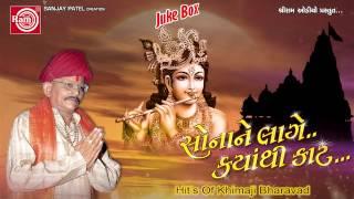 Gujarati Bhajan|Chhoti Chhoti Gaiya Chhote Chhote Gval|Khimji Bharvad