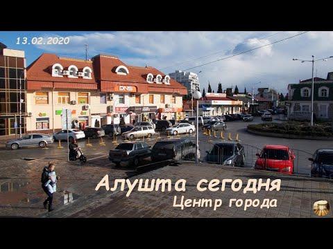 #Крым. #Алушта сегодня (13 февраля 2020). Центр города (пл. Советская)