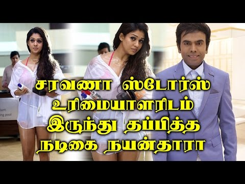 Real Truth Behind Saravana Stores Owner with Nayanthara | Latest News | Tea Kadai