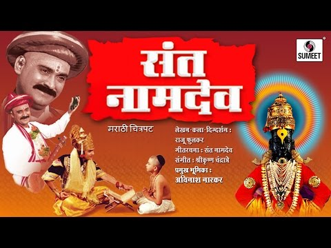 Sant Namdev - Marathi Movie - Sumeet Music