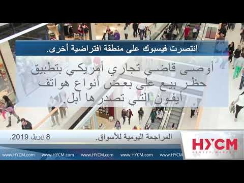 HYCM_AR - 08.04.2019 - المراجعة اليومية للأسواق