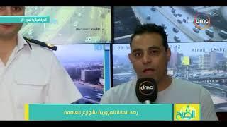 أماكن الكثافات المرورية بالقاهرة من خلال «جوجل ماب».. فيديو