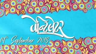 Ventilator - Official Trailer | Gujarati Movie 2018 | Jackie Shroff | Pratik Gandhi | Sanjay Goradia