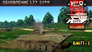 War Thunder │ Новый ПТУР, идем в атаку