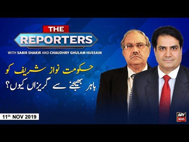 The Reporters | Sabir Shakir | ARYNews | 11 NOVEMBER 2019