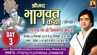 LIVE - श्रीमद भागवत कथा || श्री निवास धाम कोलेपुर  Day 03 || 22-09-2019 || Shri Chinmayanand Bapu ji