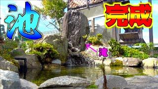 【池作り】遂に完成!?池に滝と濾過装置を作る!!