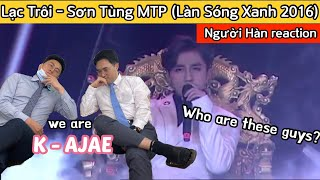 Lạc Trôi-Sơn Tùng MTP(Làn Sóng Xanh 2016) l Người Hàn reaction