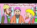 Mulla Nasruddin Stories ~ Mitra Ka Parichay (Hindi)