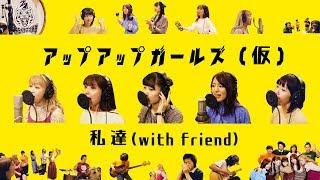 私達(with friend) 作詞:上中丈弥 作曲:久保裕行 編曲:michitomo ...