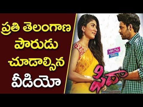 ఇది తెలంగాణ ఫిదా మల్లా.! Highlight Of Fidaa Full Movie   Varun Tej   Sai Pallavi   YOYO Cine Talkies