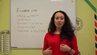 Финский язык Школа - онлайн finurok.com