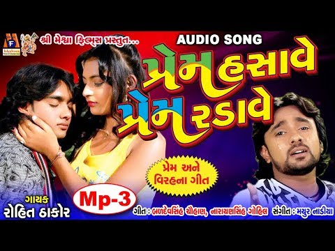 Prem Hasave prem Radave || Rohit Thakor || Romantic Song Audio Songs || 2017