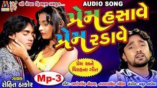 Prem Hasave prem Radave    Rohit Thakor    Romantic Song Audio Songs    2017