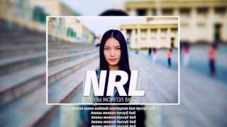 NRL   Anhnii mongol busgui Lyrics