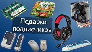 Новейшие подарки подписчиков - Наушники, охлаждения, КПТ8, мыши и многое другое