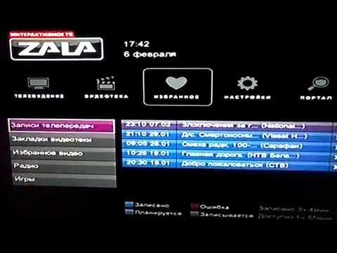 Телевидение ЗАЛА. Вот за это мы платим деньги!