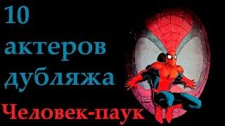 10 Актеров дубляжа - Человек-Паук