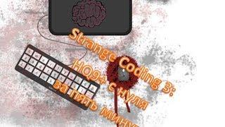 Strange Coding 3: HQ9+ с нуля за пять минут