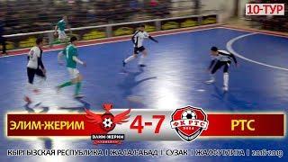 ЭЛИМ-ЖЕРИМ - РТС l Жалфутлига l Futsal l Премьер Дивизион l сезон 2018-2019 l 10-й тур