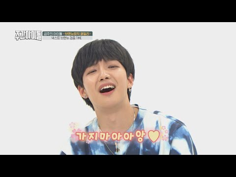 [Weekly Idol EP.370] So Cute BRANDNEW MUSIC Family